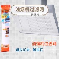 厨房油烟机吸油过滤网抽油烟机伴侣防油贴纸膜防油污网罩