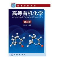 高等有机化学(汪秋安)(第三版),汪秋安 编著 著作,化学工业出版社