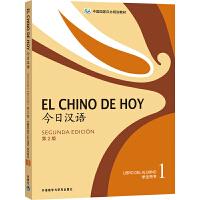 今日汉语(1)(学生)(第二版)(配光盘)