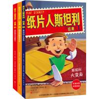 纸片人斯坦利经典系列(1-3)(Flat Stanley Classic,中英双语经典,全球6000多所学校的课堂选择