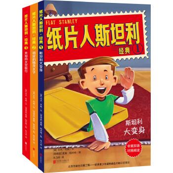 """纸片人斯坦利经典系列(1-3)(Flat Stanley Classic,中英双语经典,全球6000多所学校的课堂选择,让7-14岁孩子爱上英语独立阅读) 家喻户晓的童书经典!爱与勇气的心灵成长之旅!双语经典,让7-14岁孩子爱上英语独立阅读!美、英、日、加等全球88个国家和地区列入学校课程!连续四任美国总统积极参与推荐!被誉为""""英语文化的一部分""""!"""