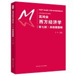 高鸿业西方经济学(第七版)典型题题解(21世纪经济学系列教材)