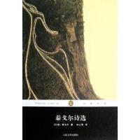 【二手书8成新】泰戈尔诗选(企鹅经典丛书 (印)泰戈尔,冰心 人民文学出版社