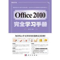 【正版二手书9成新左右】Office 2010完全学习手册( 前沿文化 科学出版社