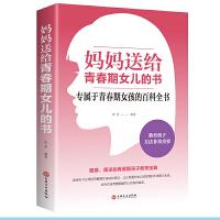 包邮妈妈送给青春期女儿的书 青春期女孩教育10~16岁女孩青春期儿童生理家庭教育儿百科书 女孩叛逆期教育孩子的书籍