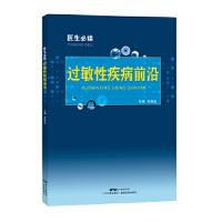 医生必读:过敏性疾病前沿 郑轶武 广东科技出版社
