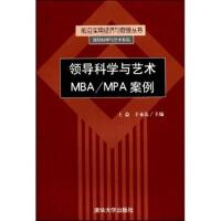 【二手书8成新】领导科学与艺术MBA/MPA案例 王益 等 清华大学出版社
