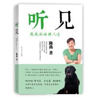 【正版二手书9成新左右】听见:陈燕的调律人生 陈燕 人民文学出版社