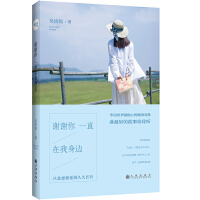 【二手书8成新】吴淡如:谢谢你一直在我身边 吴淡如 九州出版社