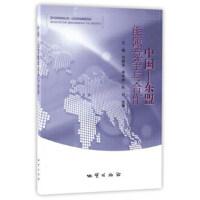 【二手书8成新】中国-东盟能源竞争与合作 王越,刘晓佳,李华姣 地质出版社