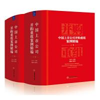 中国上市公司并购重组案例精编(【上下卷】)上市、并购重组、案例精编 企业管理上市公司企业兼并案例汇编企业重组