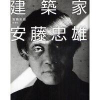 [现货]【正版】 建�B家安藤忠雄 传记 自传 日文原版