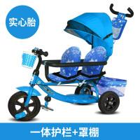 双胞胎婴儿推车轻便带包儿童三轮车双人座两人宝宝脚踏车子MY59 单护栏 蓝色【罩棚】 新版【真空胎】