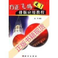 【二手旧书9成新】方正飞腾4.1排版应用教程_高萍编著