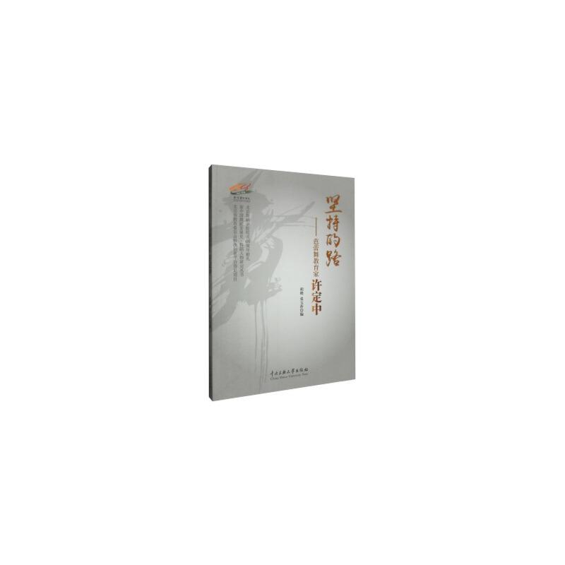 【XSM】坚持的路:芭蕾舞教育家许定中 胡晓,张玉萍 中央民族大学出版社有限责任公司9787566006417 亲,全新正版图书,欢迎购买哦!