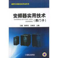 变频器实用技术(西门子) 王建, 机械工业出版社 9787111383499 新华书店 正版保障