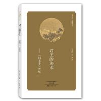 华夏文库 经典解读系列 君王的法术――《韩非子》哲思