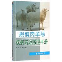 规模肉羊场疾病高效防控手册