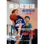 青少年篮球教学指导 第5版