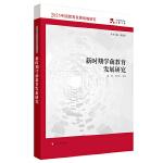 新时期学前教育发展研究(2035中国教育发展战略研究)