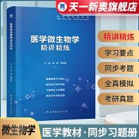 天一卫生部规划教材同步精讲精练医学八版:医学微生物学(第八轮)