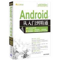 【正版二手书9成新左右】Android从入门到精通(附 明日科技 清华大学出版社