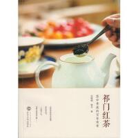 【二手旧书九成新】祁门红茶:茶中贵族的百年传奇吴锡端、杨芳著武汉大学出版社9787307159129