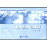 制图基础习题集 唐觉民,项阳 同济大学出版社 9787560855523 新华书店 正版保障