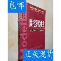 [二手旧书9成新]摩托罗拉模式:高绩效管理的7个黄金法则 /湘财领?