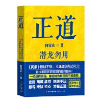 正道:潜龙勿用,何常在,广东人民出版社,9787218112213