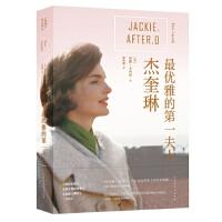 杰奎琳:优雅的夫人 [美] 蒂娜・卡西迪,徐海�� 北京时代华文书局 9787569920475