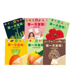 第一次发现丛书 透视眼系列 植物类 (共6册)