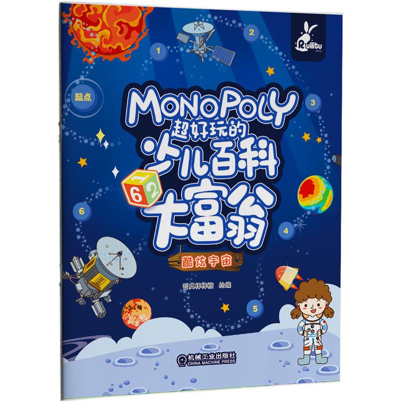 超好玩的少儿百科大富翁 酷炫宇宙 融合宇宙百科知识 大富翁智力游戏书