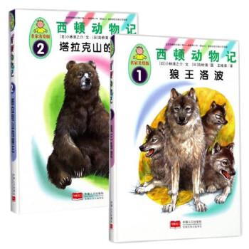 *畅销书籍* 共2册 西顿动物:塔拉克山的熊王+   西顿动物记:狼王洛波 名家名绘版(日)小林清之介,译者:王维幸,绘画:(日)高桥清