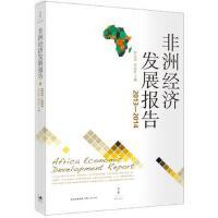 【正版二手书9成新左右】洲经济发展报告 2013~2014 舒运国 张忠祥 上海人民出版社