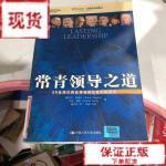 【旧书二手书9成新】常青领导之道 /潘迪亚、谢尔 中国人民大学出版社