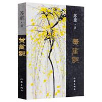 [95新正版二手旧书] 黄雀记