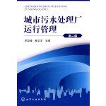 城市污水处理厂运行管理(第二版)