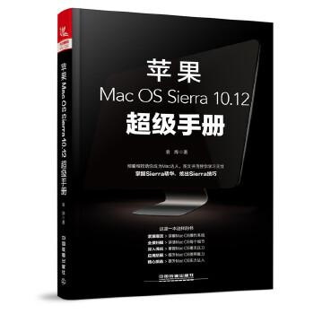 苹果Mac OS Sierra 10.12超级手册苹果Mac OS Sierra 10.12超级手册(倾囊相授助你成为Mac达人,图文并茂使你学习无忧)