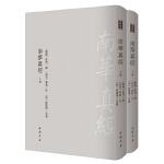 南华真经-------古典精粹   (全二册)   中国古代飘逸的散文与哲学杰作