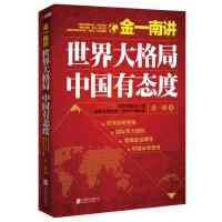 【正版二手书9成新左右】金一南讲:世界大格局,中国有态度 金一南著 北京联合出版公司