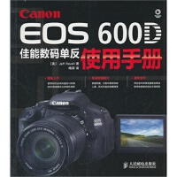 Canon EOS 600D佳能数码单反使用手册