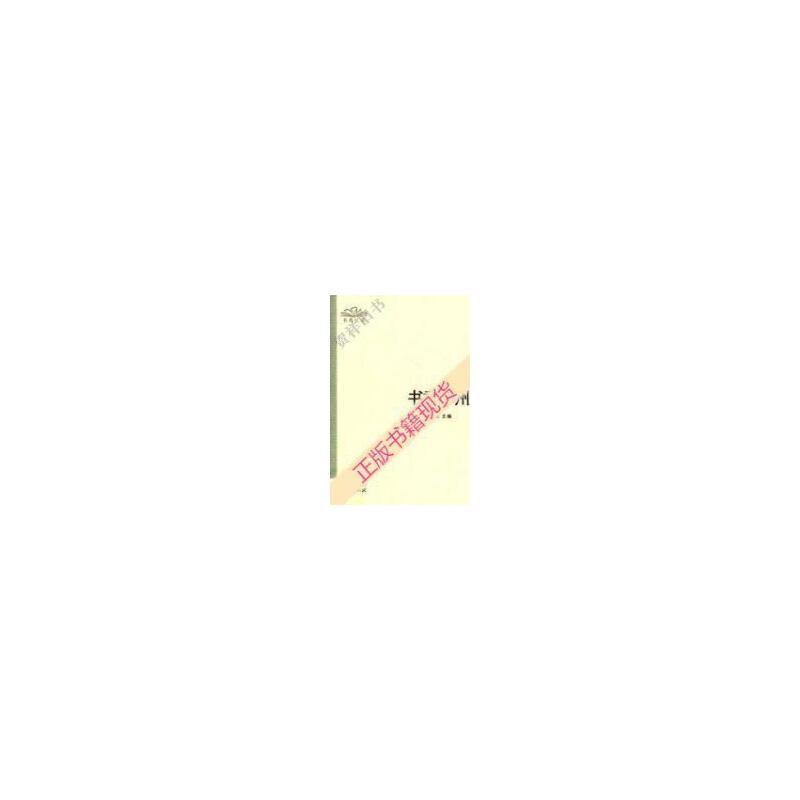 【二手旧书9成新】书香苏州_陈嵘主编 【正版现货,请注意售价定价】