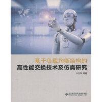 基于负载均衡结构的高性能交换技术及仿真研究 申志军 西安电子科技大学出版社 9787560649764