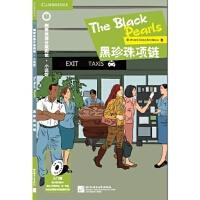 剑桥双语分级阅读 小说馆 黑珍珠项链(入门级 适合小学高年级) Richard MacAndrew 北京语言大学出版社