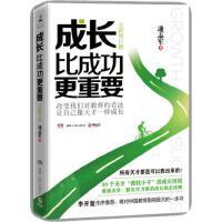 成长比成功更重要(全新修订版),凌志军,湖南人民出版社,9787543897137