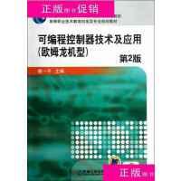 [二手书旧书9成新教材]可编程控制器技术及应用(欧姆龙机型)(?
