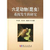 六足动物(昆虫)系统发生的研究