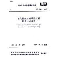 油气输送管道线路工程抗震技术规范 GB 50470-2008