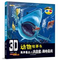 3D动物故事书:海洋猛士・大白鲨 海中见闻